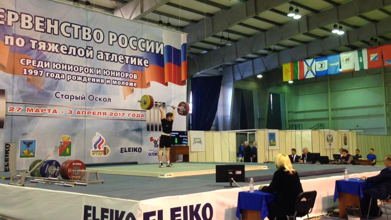 Гимранов Эмиль принял участие в первенстве России по тяжёлой атлетике среди юниоров и юниорок до 21 года, фото Коломна Спорт