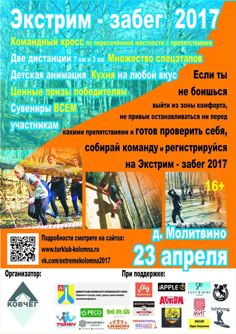 АНОНС Экстрим забег 2017, фото Коломна Спорт
