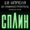 """Сплин"" 10 апреля в Петрозаводске"