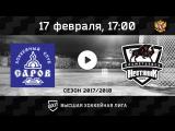 ХК «Саров» Саров - «Нефтяник» Альметьевск