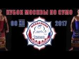 Лучшие схватки абсолютного Кубка Москвы по сумо 2017 года  среди  мужчин