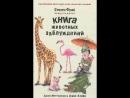 Митчинсон, Ллойд - Книга животных заблуждений. Часть 1 Тайны, загадки, открытия. Ирина Ерисанова