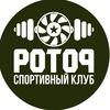 Спортивный клуб «РОТОР» 💪 | Фитнес | Омск