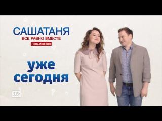 САШАТАНЯ - Премьера нового сезона СЕГОДНЯ