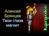 Алексей Брянцев - Твои глаза магнит ( караоке )