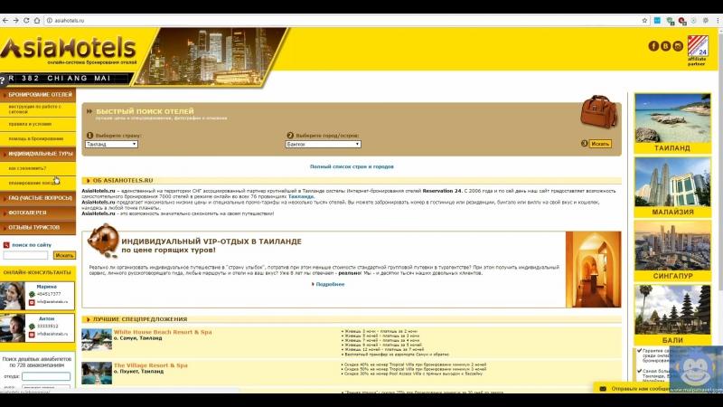Паттайя | Инструкция по работе с сервисом ASIAHOTELS.ru
