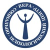 Социально-психологический центр «Вера»