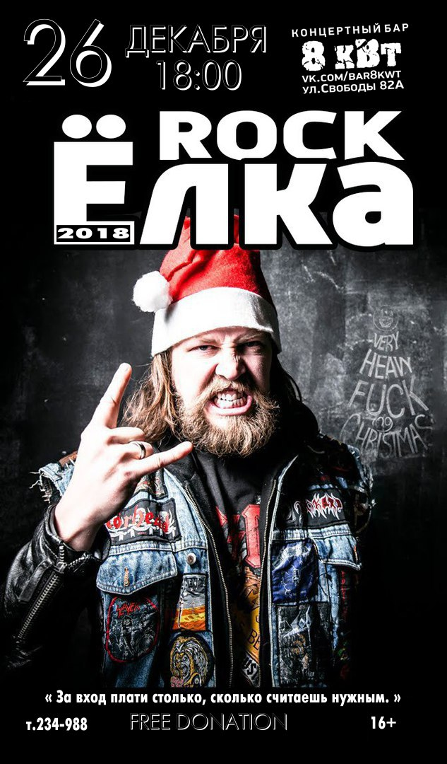 Афиша Ижевск 26.12 - ROCK YOLKA in 8KWT