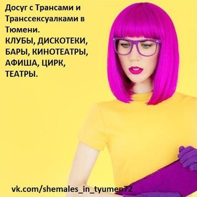 Транссексуалка женщина тюмень — photo 1