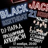 Blackjack 21 Birthday Party