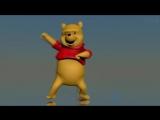 Танцующий Винни-Пух