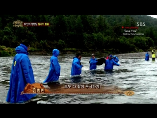 Law of the Jungle 130426 Episode 58