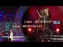 ЕКАТЕРИНБУРГ! 03.03.18 Илсөя Бәдретдинова Яңа программа БЕЗ!