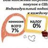 7% Заказ доставка товаров из США, одежда Америки