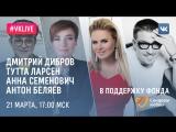 #VKLive: Дмитрий Дибров, Тутта Ларсен, Анна Семенович, Антон Беляев в поддержку фонда «Синдром любви»