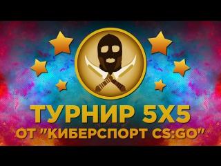 CS:GO турнир от нашей группы! Играй на стриме на скины тут https://cyberarena.pro