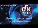 2018 02 10-11 - Ориджинал Фест Кострома - часть 16 - Eastern дефиле - Septi, Стич (КосАниК) - Кострома
