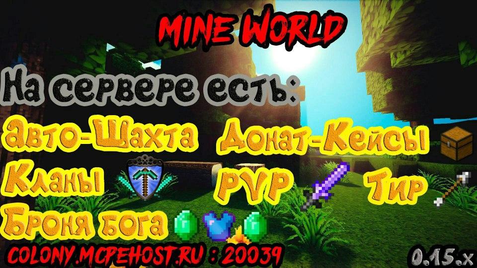 MineWorld.