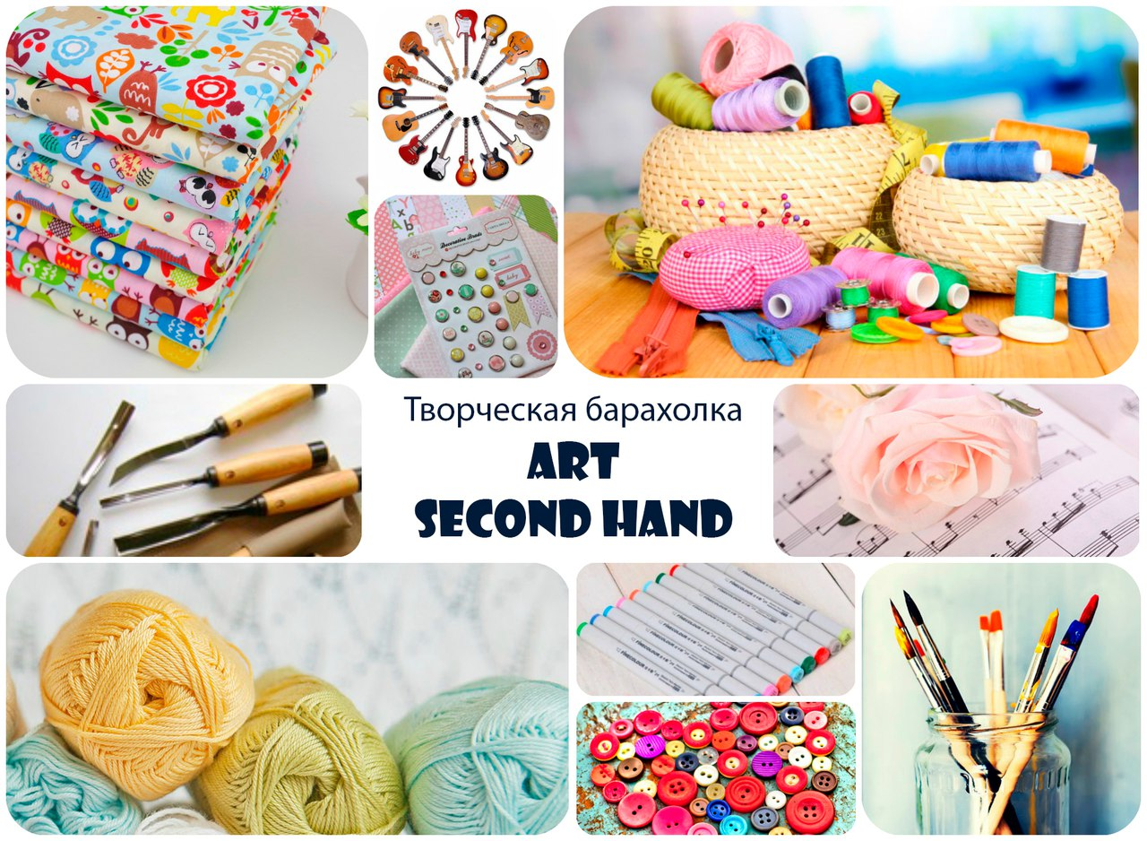 Творческая барахолка - ART Second Hand