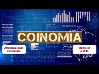 COINOMIA [Коиномия] РЕАЛЬНЫЙ МАЙНИНГ КРИПТОВАЛЮТЫ БИТКОИН И ЭТЕРИУМ - РЕАЛЬНЫЙ ЗАРАБОТОК