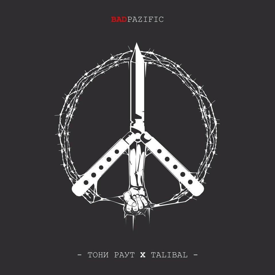 Тони Раут, TALIBAL – BADPazific (2017)