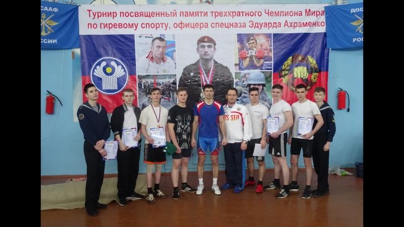 Турнир посвящённый памяти офицера спецназа Э.Ахраменко