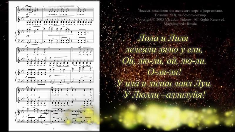 Вокализ Ля-бемоль-мажор для женского хора и фортепиано