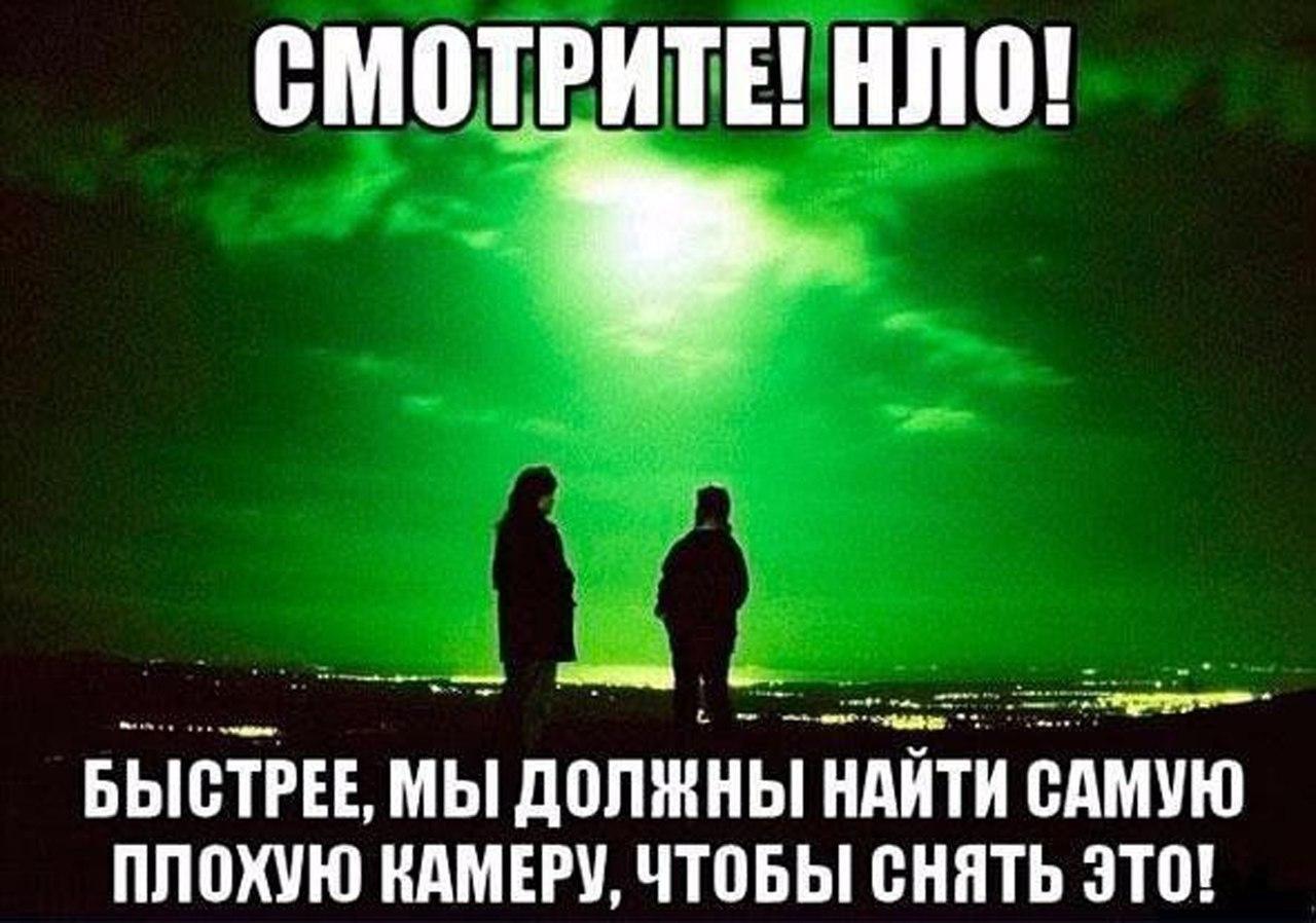Анекдот: Настоящая любовь как НЛО — все клянутся что…