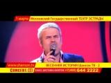 Эдуард ИЗМЕСТЬЕВ в Гала – концерте