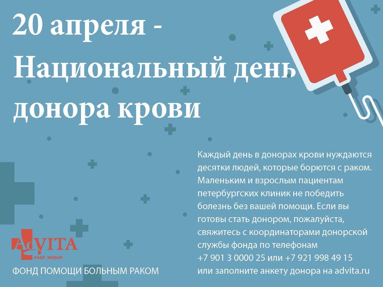 в России отмечается Национальный день донора крови