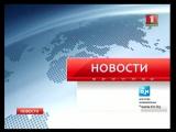 Новости на www.tvr.by (24.01.2017)