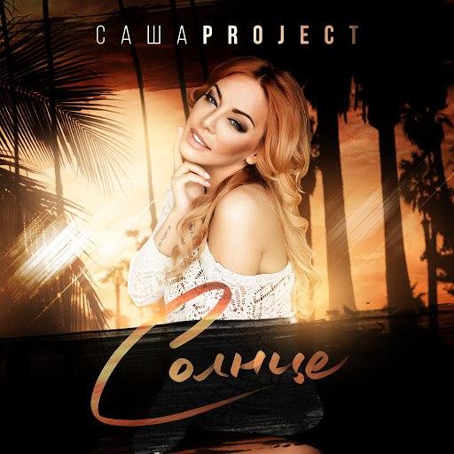 Саша Project альбом Солнце
