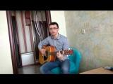 Максим Леонидов - Письмо (cover)