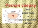 Как расчитать и распределить петли для РЕГЛАНА сверху