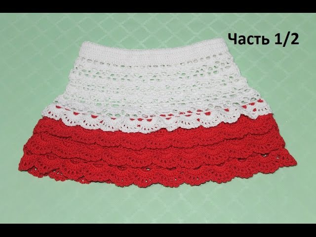 Красно-белая юбочка на девочку крючком (часть 1/2 - вяжем белым).