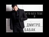ДМИТРО БАБАК  -  ХТО БЕЗ ТЕБЕ Я (OFFICIAL VIDEO 2017)