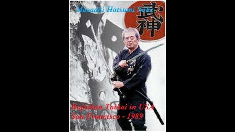 Будзинкан нинпо. Тайкай Масааки Хацуми в США 1989 год