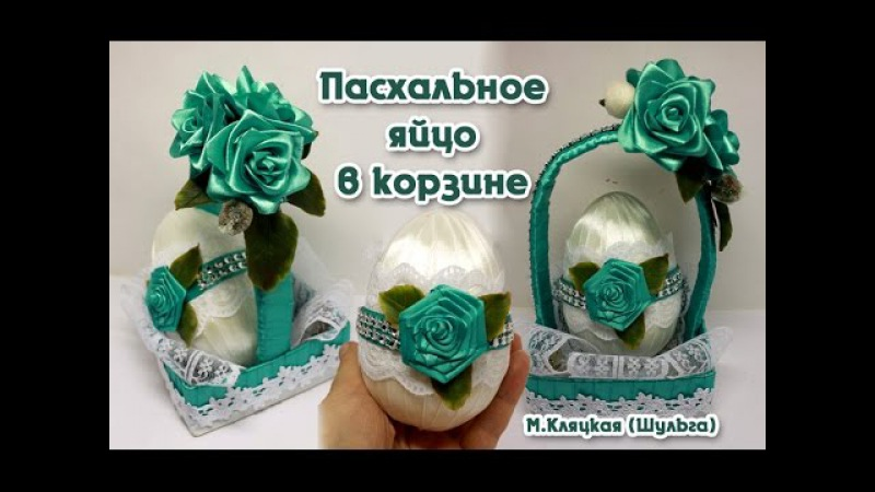 Пасхальное яйцо в корзине /(ENG SUB)/Easter egg in the basket