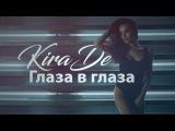 Kira_De - Глаза в глаза | Премьера клипа 2016