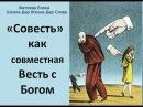 СОВЕСТЬ - это Совместная Весть с Богом! Елена Фатеева
