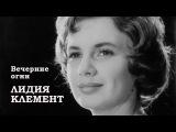 Лидия Клемент. Вечерние огни (Шорох ночных дождей) Два воскресенья, 1963. Score