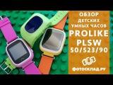 Обзор детские умные часы Prolike от Фотосклад.ру