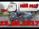 Новая Подборка Аварий и ДТП 18 Май 2017 Кучеряво Едем