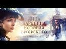 Трейлер кинокартины Анна Каренина История Вронского