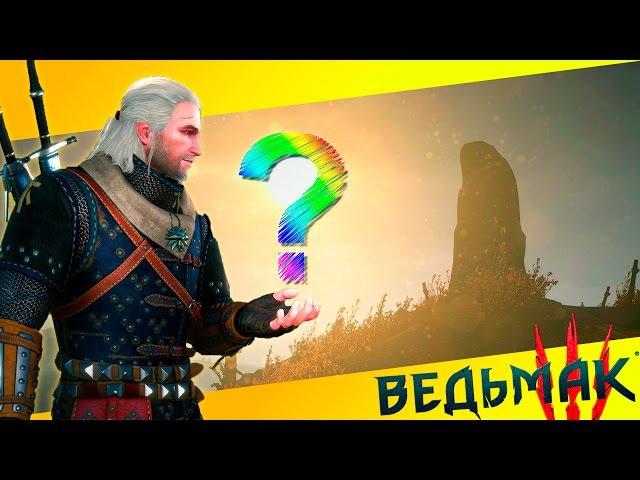 Ответы на все вопросы по Ведьмак 3: Дикая Охота - Каменные сердца - Кровь и Вино и Новой игре
