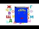 Учимся читать. Обучение чтению. Говорящие буквы. Развивающие мультфильмы для де ...
