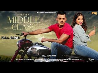 Middle Class(Full Song)-Aamir Khan-Jaani- B Praak- New Punjabi Songs 2017- Latest Punjabi Song 2017