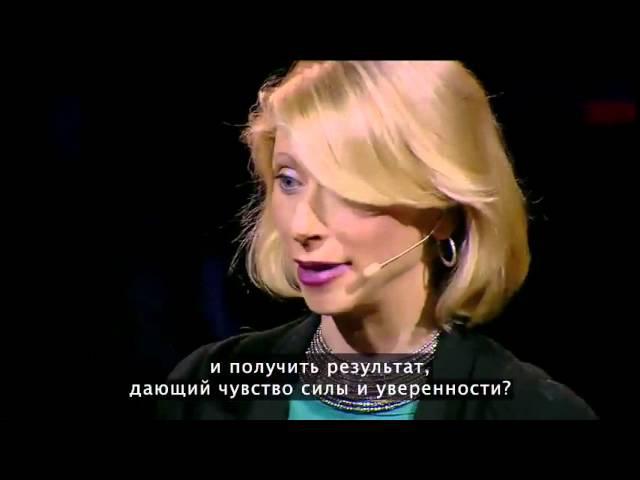 Эми Кадди: Язык тела формирует вашу личность