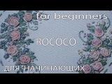 РОКОКО для начинающих   ROCOCO for beginners