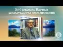 Ян Стивенсон Научные доказательства перевоплощений